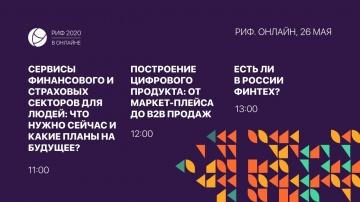 РИФ.Онлайн: Как делать цифровой продукт + Сервисы для людей + Есть ли в России финте