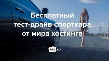 REG.RU: Бесплатный тест-драйв спорткара от мира хостинга