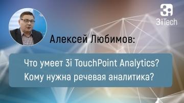 3iTech: Речевая аналитика в бизнесе. Часть #1 - видео