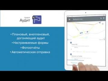 ST Audit - автоматизация аудиторов, быстрый запуск, все виды проверок