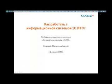 1С-Рарус: Как работать с информационной системой 1С:ИТС? - 4.02.2021 - видео