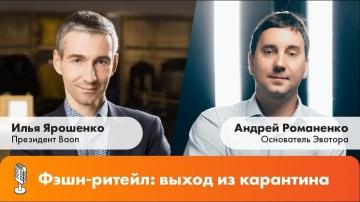 Эвотор: «Фэшн-ритейл: выход из карантина». Интервью Андрея Романенко с Ильёй Ярошенко - видео
