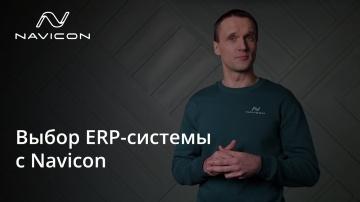 Navicon: Выбор ERP-системы с Navicon - видео