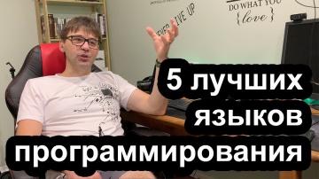 5 лучших языков программирования - видео