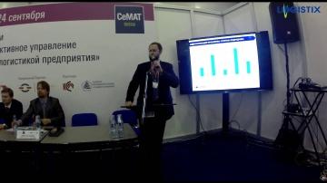 LogistiX: Дмитрий Блинов, форум «Эффективное управление интралогистикой предприятия»