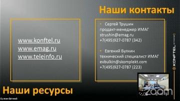 CIS Events Group: Вебинар «Konftel СС200 - универсальное решение для видеоконференцсвязи любых форма