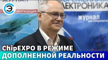 soel.ru: ChipEXPO в режиме дополненной реальности. Александр Биленко, генеральный директор ВК ChipEX