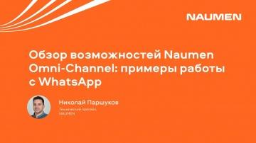 NAUMEN: Обзор возможностей Naumen Omni-Channel: примеры работы c WhatsApp - видео