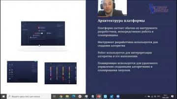 RPA: 3 случая применения робота в бухгалтерии -вебинар - видео
