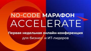 Террасофт: Сергей Соловьев, заместитель генерального директора ГК ICL, приглашает на No-Code Марафон