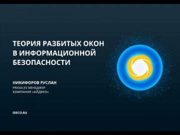 Айдеко: Теория разбитых окон в информационной безопасности