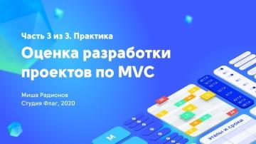 Оценка разработки проекта по MVC. Часть 3. Практика - видео