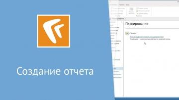 Directum: DirectumRX. Создание отчета
