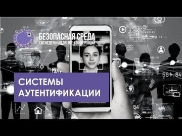 Код ИБ: Безопасная среда | Системы аутентификации - видео Полосатый ИНФОБЕЗ