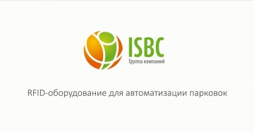 ISBC Group: ISBC RFID - автоматизация парковок на RFID-оборудовании дальнего действия