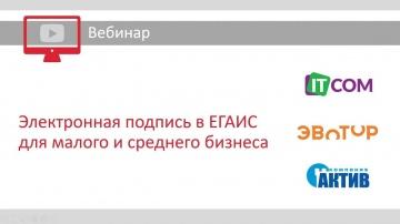 Актив: вебинар «Электронная подпись в ЕГАИС для малого и среднего бизнеса»
