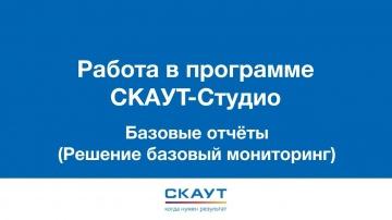 Базовые отчёты в ПО СКАУТ-Студио (Решение Базовый мониторинг)