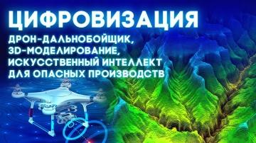 Цифровизация: Дрон-дальнобойщик, 3D-моделирование, искусственный интеллект для опасных - видео