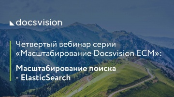 Docsvision: Docsvision ECM. Масштабирование поиска ElasticSearch
