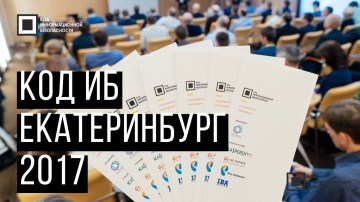 Экспо-Линк: Код ИБ 2017 | Екатеринбург - видео