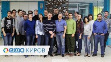 Работа в ELMA и новый офис в Кирове
