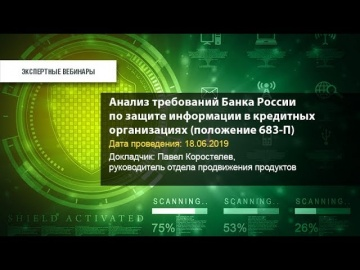 Код Безопасности: Анализ требований Банка России по защите информации в кредитных организациях