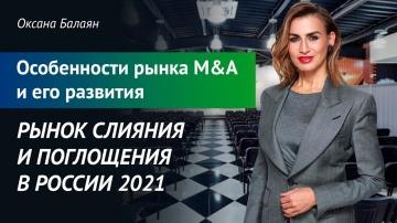 #Трансформа1: Рынок слияния и поглощения в России 2021. Особенности рынка M&A и его развития - видео