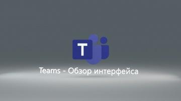 IQBI: Обзор интерфейса Microsoft Teams - видео