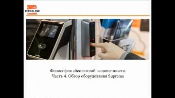 """TerraLink: Вебинар """"Философия абсолютной защищенности Обзор оборудования Suprema"""" - видео"""