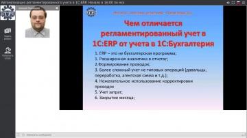 ИТРП: Автоматизация регламентированного учета в 1С:ERP. Правда и вымыслы - видео