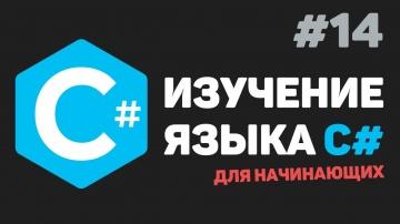C#: Изучение C# для начинающих / Урок #14 – Создание классов и объектов - видео