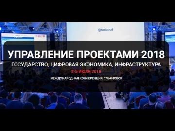Проектная ПРАКТИКА: Международная конференция «Управление проектами - 2018» Пастухов Владимир Алекса