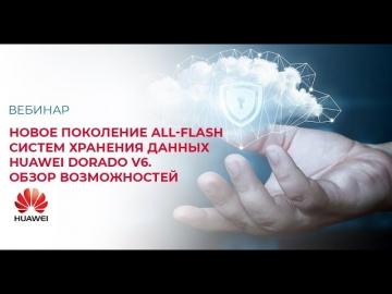SoftwareONE: Новое поколение All Flash систем хранения данных Huawei Dorado v6. Обзор возможностей -