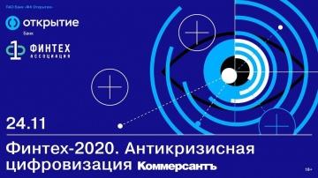 Цифровизация: LIVE - Финтех-2020. Антикризисная цифровизация - видео