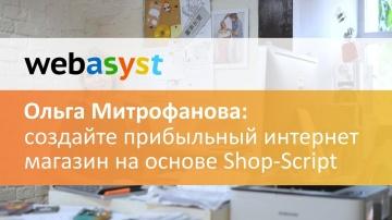Webasyst: Создайте прибыльный интернет магазин на основе Shop-Script - видео