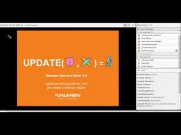 12N - Новые возможности платформы Naumen Service Desk 4.8 (обзор)