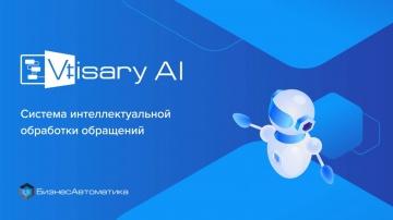 """Интеллектуальная система обработки обращений от НПЦ """"БизнесАвтоматика"""""""