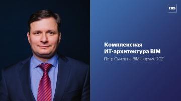 IBS: Комплексная ИТ-архитектура BIM. Петр Сычев на BIM-форуме 2021