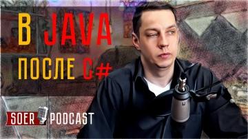 C#: Может ли C# разраб работать на Java - видео
