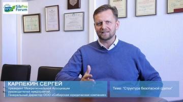 InfoSoftNSK: Сергей Карпекин о СИБПРОФОРУМЕ - 2018