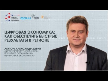 ФРИИ: «Цифровая экономика: как обеспечить быстрые результаты в регионе»
