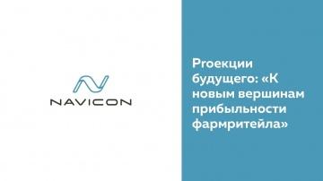NaviCon: «Актуальный репортаж» Proекции будущего «К новым вершинам прибыльности фармрит