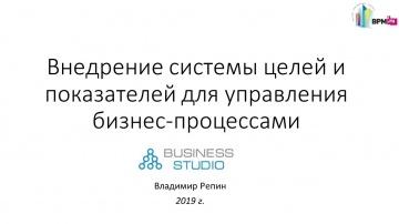 Внедрение системы целей и показателей для управления бизнес-процессами