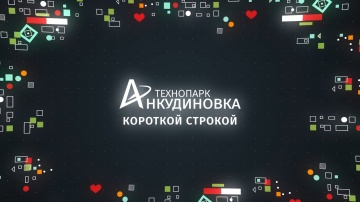 "Технопарк «Анкудиновка»: Дайджест новостей от технопарка ""Анкудиновка"""