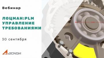PLM: ЛОЦМАН:PLM Управление требованиями к изделию - видео