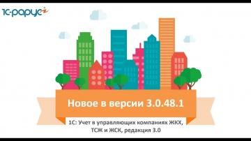 Обзор изменений в 1С: Учет в управляющих компаниях ЖКХ, ТСЖ и ЖСК (релиз 3.0.48.1.)