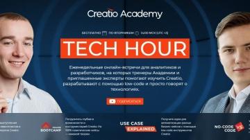 Террасофт: Tech Hour: Нажимать аккуратно. Работа с кнопками и действиями в Creatio