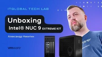 ITGLOBAL: Unboxing Intel® NUC 9 ExtremeKIT - видео