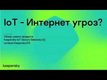 Обзор Kaspersky IoT Secure Gateway на базе KasperskyOS. 25.06.2020 - видео