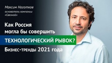 #Трансформа1: Как Россия могла бы совершить технологический рывок? Бизнес-тренды 2021 года. - видео